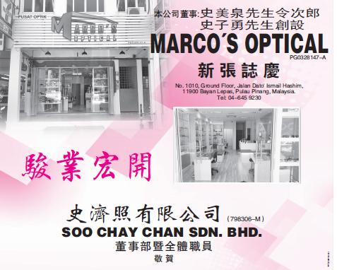 Optical shop grand opening ceremony at penang optical shop grand opening greeting on newspaper m4hsunfo
