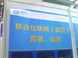 Shenzhen E-Commerce Expo