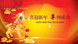 2015 Chinew New Year